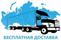 Акция! Бесплатная доставка по России!