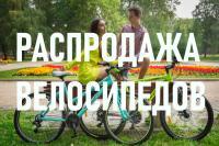 Распродажа велосипедов! Скидки до 40%.